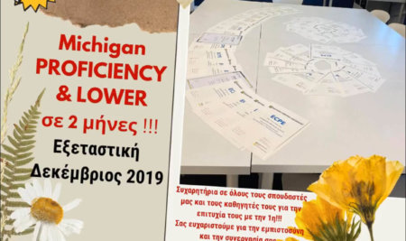 Michigan PROFICIENCY & LOWER Εξεταστική Δεκέμβριος 2020