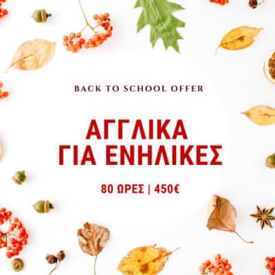 back-to-school-ΑΓΓΛΙΚΑ-για-ΕΝΗΛΙΚΕΣ-01