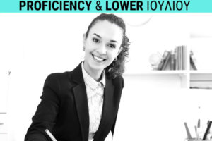 PROFICIENCY & LOWER JULY 2020