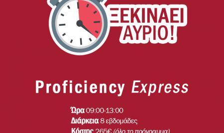 Ξεκινάει αύριο τμήμα Proficiency Express!