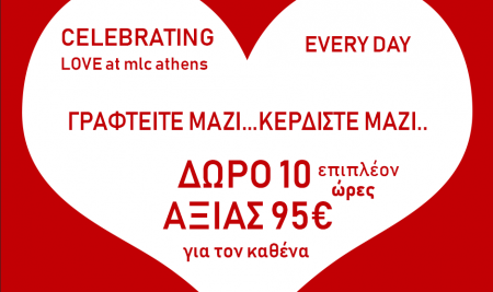 HAPPY VALENTINE'S DAY…με προσφορές!❤️🤗